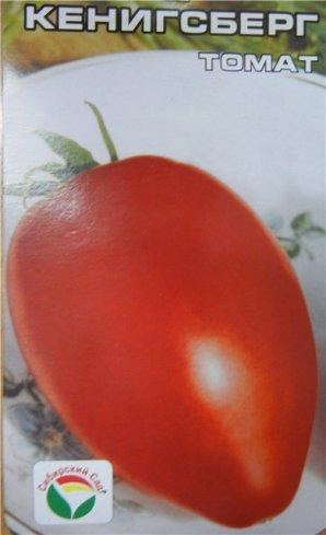 Томат Кенигсберг отзывы о помидоре