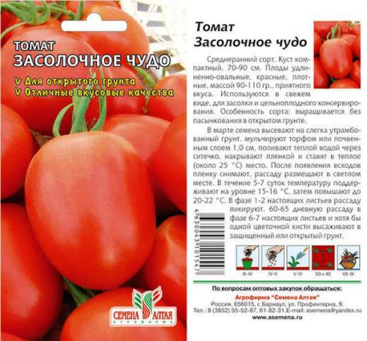 Фото помидор сорта Засолочное чудо