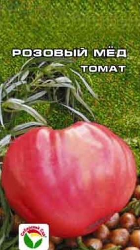 розовый мед томат - Особенности выращивания и ухода
